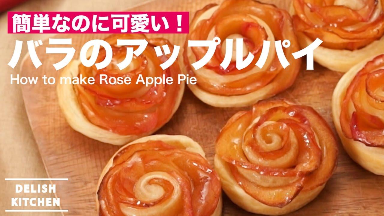 バラのアップルパイの作り方 | How to make Rose Apple Pie