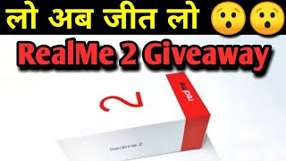 Realme 2 Giveaway | How to win RealMe2 Mobile | Realme2 Pro Coming Soon!!!