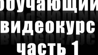 Обучающий видеокурс по мужскому стриптизу. Часть 1.