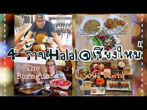 FoodSter   ร้านอาหารHalal 4 ร้านเด็ด!!ต้องห้ามพลาด.. เมื่อมาเชียงใหม่ อร่อยทุกร้าน