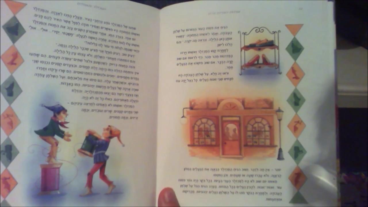 אגדות האחים גרים - הסנדלר והגמדים