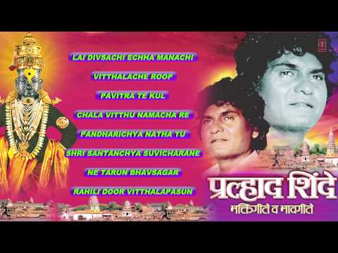 marathi bhakti geet pralhad shinde mp3 free download