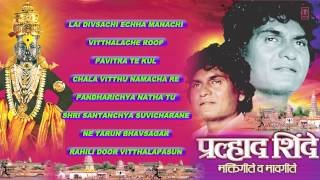 PRALHAD SHINDE VITTHAL BHAKTIGEET MARATHI I AUDIO SONGS JUKE BOX