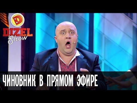 Поздравление с Новым годом: политик в прямом эфире – Дизель Шоу – новогодний выпуск, 31.12