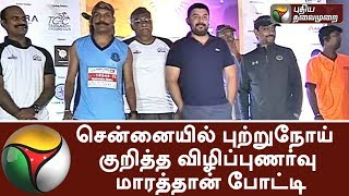 "Chennai Marathon 2018: RUN FOR ""CANCER AWARENESS"" 