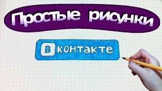 Простые рисунки #307 Логотип Вконтакте(Все все рисунки с моего канала https://www.youtube.com/user/MsSimpleDrawings/videos Логотип Ютуб https://youtu.be/X8-J3m9se8o Логотип Инстагра..., 2016-03-11T07:00:00.000Z)