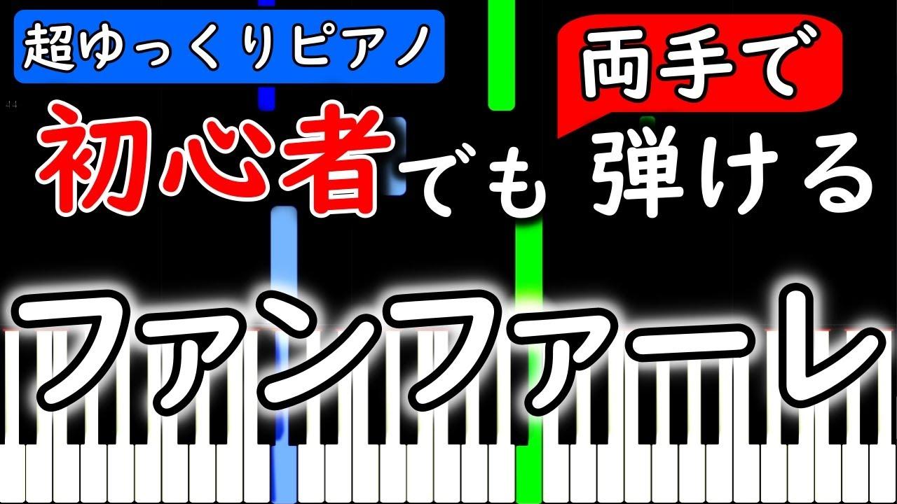 【楽譜付き】ファンファーレ - sumika【ピアノ簡単超ゆっくり・初心者練習用】 yuppiano