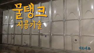물탱크 시공기술_SMC, FRP 지하저수조 조립
