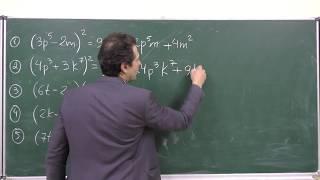 Алгебра 7. Урок 5 - Формулы сокращенного умножения - применение.