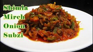 Shmila mirch Onion Tomato Recipe | Tasty Shimla Mirch Sabzi | Shimla Mirch Recipe | By CookwithND