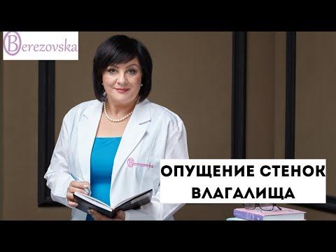 Опущение стенок влагалища - Др.Елена Березовская