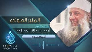 أسباب المحبة 5   فضيلة الشيخ المحدث أبي إسحاق الحويني    المنبر الصوتي