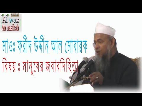 mawlana farid uddin al mubarak bangla waz about MANUSHER JOBABDIHITA PART-1