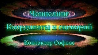 Контактер Софоос. Ченнелинг