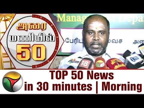 Top 50 News in 30 Minutes | Morning | 27/11/17 | Puthiya Thalaimurai TV