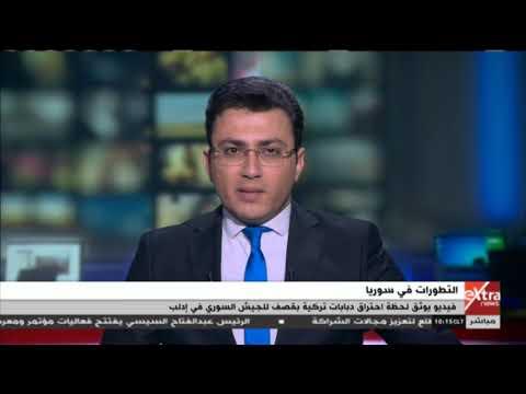 غرفة الأخبار | فيديو يوثق لحظة احتراق دبابات تركية بقصف للجيش السوري في إدلب