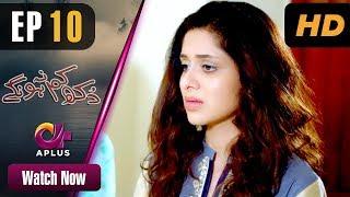 Dukh Kam Na Honge - Episode 10 | Aplus Dramas | Saba Faisal, Nadia Afghan, Babar | Pakistani Drama