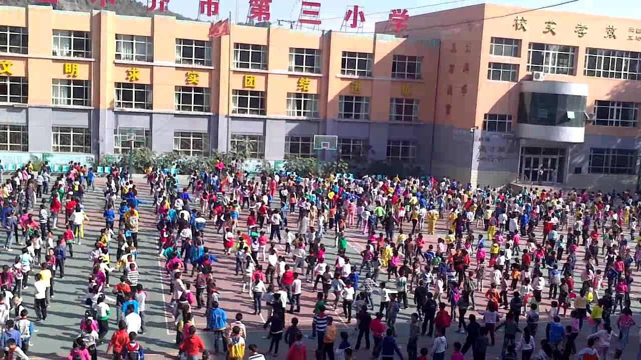 新疆小學早操舞-鳳凰傳奇《最炫民族風》 - YouTube