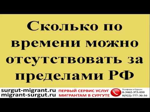 Имея РВП и ВНЖ сколько по времени можно отсутствовать за пределами РФ?