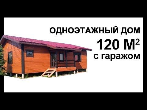 Review 4 | Одноэтажный дом под ключ. Обзор дома 120 м. кв. из профилированного бруса с гаражом