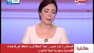 """فيديو.. """"حصر أموال الإخوان"""": التحفظ على 6 كيانات و78 منشأة تابعة للجماعة"""