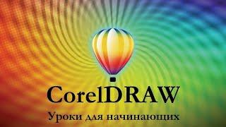 CorelDRAW. Уроки для начинающих. Вебинар - 4 занятие.