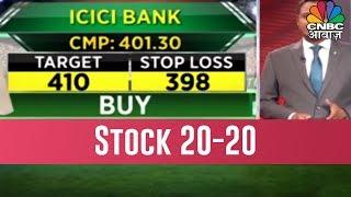 सुबह के कमाईवाले 20 स्टॉक्स | Stock 20-20