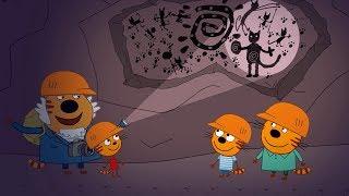 Три кота - Пещера - 100 серия