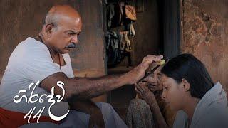Giridevi | Episode 44 - (2020-08-29) | ITN Thumbnail
