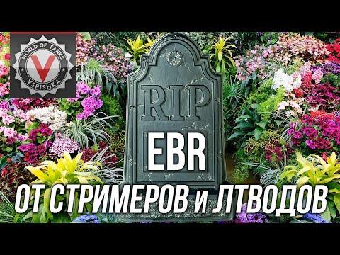 EBR 105 - RIP. Результат мягкого нерфа колесников.
