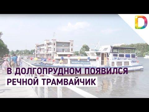В Долгопрудном появился речной трамвайчик | Телеканал Долгопрудный