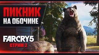 Прохождение  Far Cry 5 - ПОБОЧНЫЕ ЗАДАНИЯ, ОХОТА И РЫБАЛКА 2