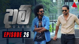 Daam (දාම්) | Episode 26 | 25th January 2021 | Sirasa TV Thumbnail