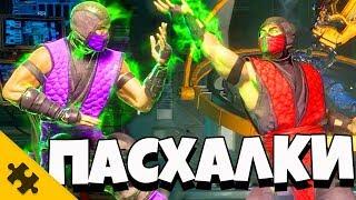 ПАСХАЛКИ MK 11 - ЕРМАК В БУТЫЛКЕ, Онага, КОПИЯ ШАН ЦУНГА (Mortal Kombat 11)