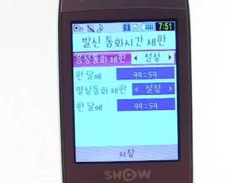 SPH-W7100 부모님 기능