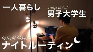 一人暮らしの男子大学生のナイトルーティン | Night Routine of a Japanese College Student