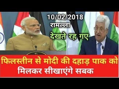 PM Modi firing speech at press statements of India & Palestine in Ramallah