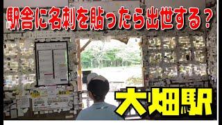【駅めぐり】【秘境駅】JR肥薩線「大畑駅」駅舎に名刺が大量に貼ってある!