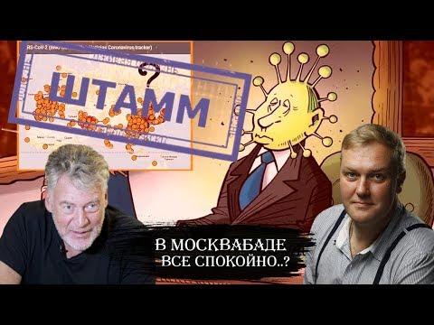 В России три беды: САМОИЗОЛЯЦИЯ, КРИЗИС и ДЕД ПРЕЗИДЕНТ.. #АртемийТроицкий
