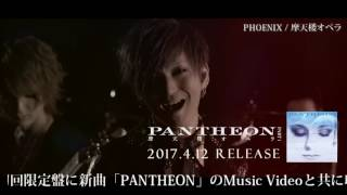 摩天楼オペラ / PHOENIX [Music Video]
