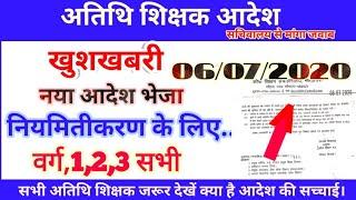 Atithishikshak latest News. नियमितीकरण को लेकर सचिवालय से मांगा जवाब। नया आफिसियल आदेश।