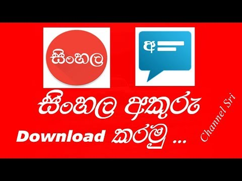 How To Download Sinhala Font