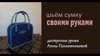 сумки из ткани сшить дома своими руками