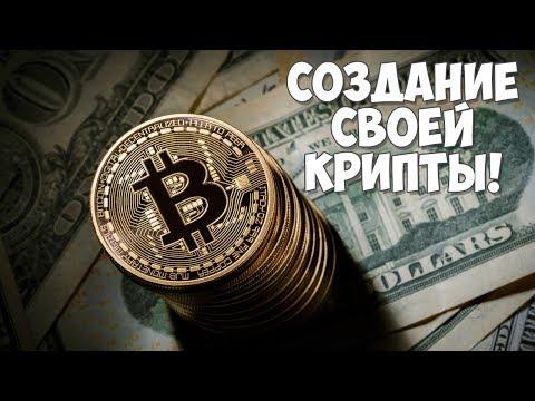 Как самому сделать криптовалюту