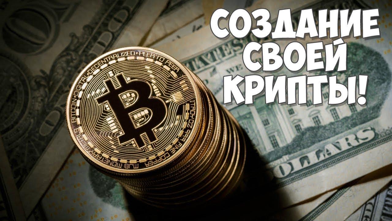 Как найти новую криптовалюту стратегии и торговые системы для бинарных опционов