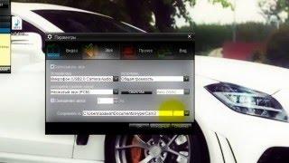 Видео урок: Как записывать видео с экрана