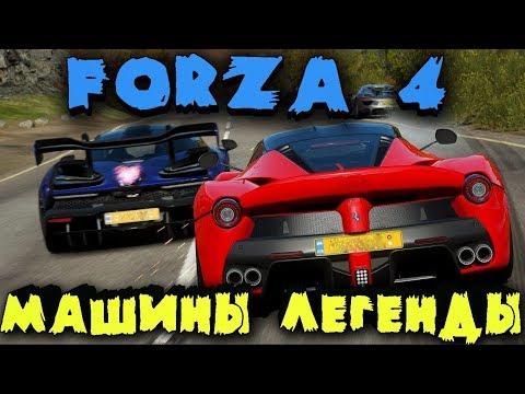 Игра Forza 4 - Тачка Laferrari и самые крутые машины на трассе.