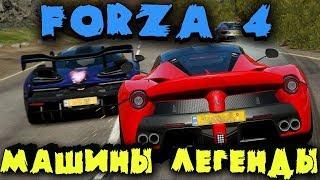 И Большинство Ножниц - Автомобили Laferrari Forza 4 | гонки на спортивных машинах смотреть видео