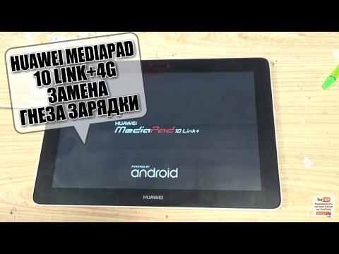 Планшет Huawei Mediapad 10 Link +4G как разобрать и замена USB порта