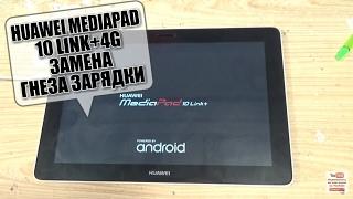 планшет Huawei Mediapad 10 Link 4G как разобрать и замена USB порта